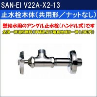水栓金具やロータンク接続用の止水栓(壁給水仕様/給水管ニップル 75mm付き)です。