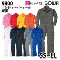 9800 桑和 SOWAソーワつなぎ続服 SSからLL ツナギ 作業服 作業用SALEセール