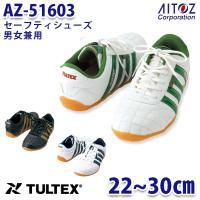 AZ-51603 TULTEX タルテックス  セーフティシューズ 安全靴  4本ライン 男女兼用 AITOZ アイトス 51603