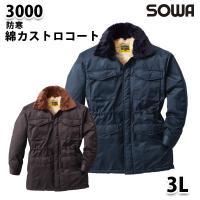 SOWA 3000  3L  綿カストロコート 桑和作業服ソーワ作業用