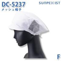食品用ユニフォーム:帽子/その他 サンペックスイスト/SUNPEXIST DC-5237 サンペック...