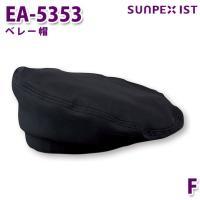 EA-5353 ベレー帽 ブラック F サンペックスイスト 業務用 帽子/キャップ フードサービスSALEセール