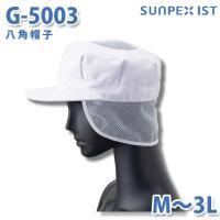 サンペックスイスト 食品用/工場用 帽子/その他 G-5003 八角帽子 ホワイト ネット付 Mから3LSALEセール