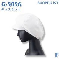食品用ユニフォーム:帽子/その他 サンペックスイスト/SUNPEXIST G-5056 サンペックス...