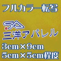 ■5cm×5cmまたは3cm×9cm程度のフルカラー転写の価格です ■入稿について Adobe il...