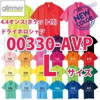 00330-AVP ポケット付 Lサイズ4.4オンス AVP半袖ドライポロシャツトムスTOMSグリマーglimmer330AVPSALEセール