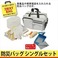 ■サイズ:約28×15×18cm ■素材:ポリプロピレン、綿、他 ■セット内容:3WAY防災バッグシ...
