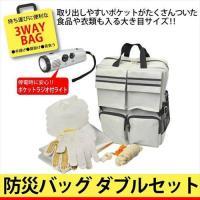 ■セット内容:3WAY防災バッグ/約28×15×35cm、ジャバラ式水タンク/約3L、保温用アルミシ...
