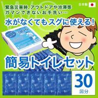 【製品内容】 抗菌性凝固剤(7g)×30袋  排便収納袋(650×500 mm)×30袋  素材:高...