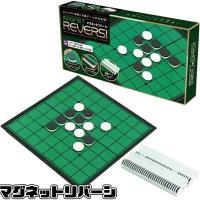 ボードゲームの定番!マグネット式のリバーシ(オセロ)!折りたたみ式の盤の中に駒を収納できて、とっても...