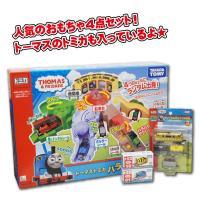 大人気!機関車トーマスのおもちゃ!トーマス人気のもおもちゃ、4点セットの福袋です!【クリスマスプレゼ...