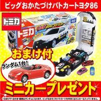 大人気のトヨタ86が巨大パトカーになりました!! 全長約30cmのビッグボディを開けると、トミカを1...