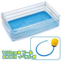 イベント用に便利な角型のプールです 金魚すくいやヨーヨーすくいスーパーボールすくいに最適です足踏みポ...