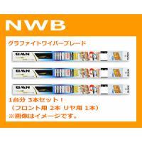●NWB ワイパーブレードは国産メーカーすべてに純正品として採用されている安心のブランド品です。  ...