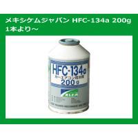 ●メキシケムジャパン HFC-134a クーラーガス  ●1本からのご販売です!  ●メキシケムジャ...
