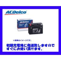 ●お手元にご到着後、すぐにご使用頂けます!(初期充電済み)  ●ACDelco製 ●型番:DT14B...