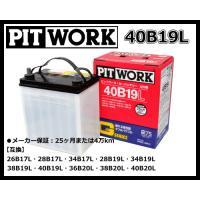 ●在庫あります! ●PITWORK(ピットワーク)日産純正品 40B19L バッテリー ●Gシリーズ...