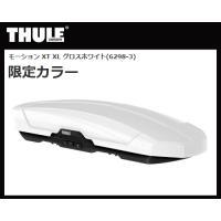 ●6298-3 ●Thule Motion XT XL グロスホワイト TH6298-3 ●限定カラ...