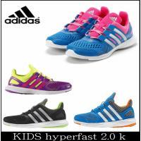 アディダス adidas キッズ ジュニア 軽量 ランニングシューズ KIDS ハイパーファイト A...