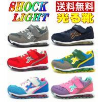 光る靴 ショックライト SHOCK light 送料無料 3705 キッズ スニーカー シューズ 靴 LED フラッシュスニーカー 通園 普段履き 男の子 女の子 マジック