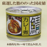 鯖カレー煮缶は、厳選した脂ののった国内産の鯖を本格的なカレー味で煮込みました。 国内産のさばを使用し...