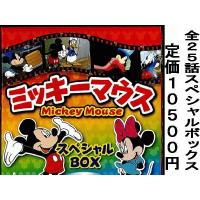 ディズニー ミッキーマウス  DVD 5枚組 スペシャルBOX 全25話収録【198分/日本語吹き替...