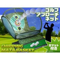上達への近道!ゴルフチップショット練習用ネット/芝マット 付き     自宅でこっそり実力UP!!ス...