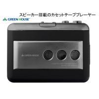 グリーンハウス GreenHouse  ポータブルカセットプレーヤー GH-CTPC    ■シンプ...