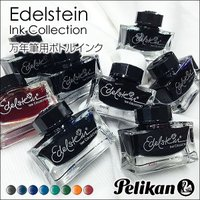 Pelikan万年筆用ボトルインク ★Edelstein Ink Collection★ ペリカン ...