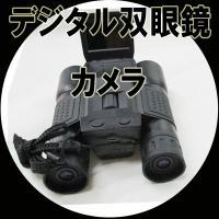 サポニンタイガネット事業部 - デジタル双眼鏡 デジカメ 動画/写真 液晶パネル搭載 GD-HD-BINO|Yahoo!ショッピング