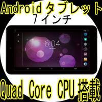 Quad Core CPU搭載   1024x600ピクセルIPS液晶パネル 7インチ Androi...