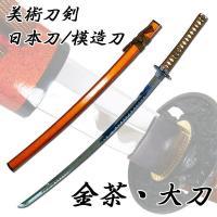 サイズ   全長:約103cm  材質  刀身:アルミダイキャスト   鍔:合金   柄:樹脂 人造...