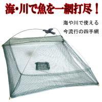 卸 3個セットでの販売です。  海や川で使える、今流行の四手網(よつであみ)! 四角形の袋状の網の上...