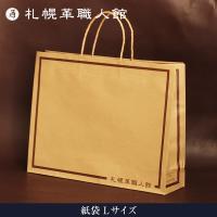 紙袋 Lサイズ