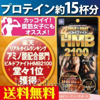 HMB アルギニン ビルファイト プロテイン ビルドボディ 筋肉女子 筋肉男子 Workout ボデ...