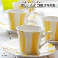 イタリアンロースト焙煎豆の珈琲カップソーサー イエローストライプ コーヒー 紅茶 5個セット 食器セ...