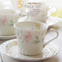美濃焼 フラワーフローレンス 5客セット うまみコーヒーカップソーサー 紅茶 珈琲 和食器 食器セッ...