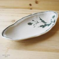 味わい和食器☆ 前菜にぴったりですよ。  野の花デザインがとっても素敵! 使いやすい大きさなので食卓...