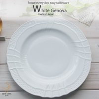 イタリアン ジェノバシリーズです。 シンプルで飽きの来ないシリーズで好評!白い器の使いやすい食器です...