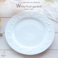 白い果実のフルーツ柄がキュート♪ シリーズでどうぞ!!