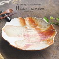 1番人気のレシピで使える ひだすき オレンジパスタプレート おしゃれな花型とオレンジ模様のパスタ和皿...