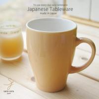 毎日使うマグカップはわたしのお気に入りマグカップで! とってもかわいいオレンジイエローのマグカップで...