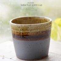 シンプル&ナチュラルカラーでほっこり気分に♪  ほろにが炭火焙煎珈琲アイスコーヒーロックカップです。...
