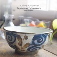 和食器 とろっとろ〜の旨味丼 どんぶり 草花青 ブルー ボウル 陶器 うつわ おうち 食器 しっとり...