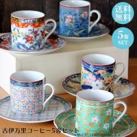 古伊万里 コーヒー カップ & ソーサー 5客セット 67-6-95