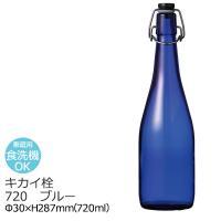 密封ビン キカイ栓 ボトル ブルー Φ30×H287mm(720ml) DG-4566