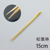 (業務用・竹串)松葉串(100本袋入) 15cm(入数:5)