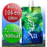 『水素水サラスバ』お試し10本セット