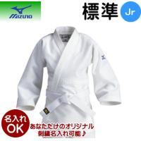 ミズノ mizuno 柔道衣 三四郎 上衣 キッズモデル 22JM5A3461 標準 (柔道着) 11,000円以上お買い上げで送料無料