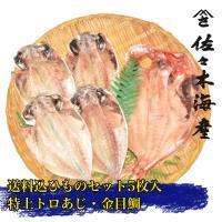 伊豆といえばトロあじ!! 伊豆といえば金目鯛!!  多くの方の伊豆の干物のイメージを特上品で詰め合わ...